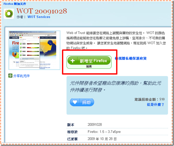 WOT-FireFox-Download