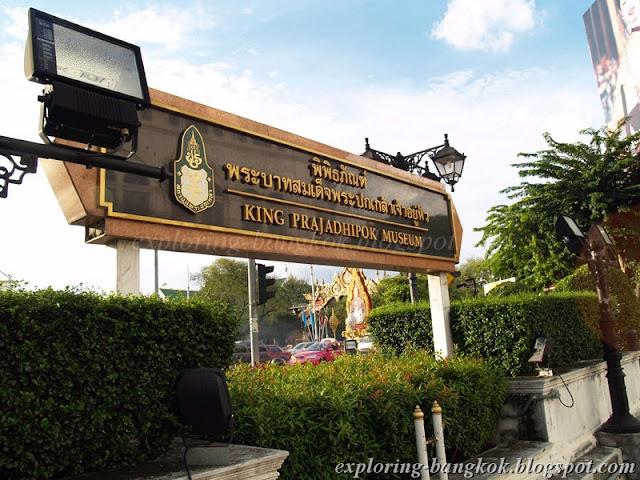 Exploring Bangkok: King Prajadhipok Museum