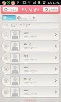 Screenshot of 빨리 연락해 - 폰테마샵 단축번호