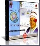 محمد الجراري