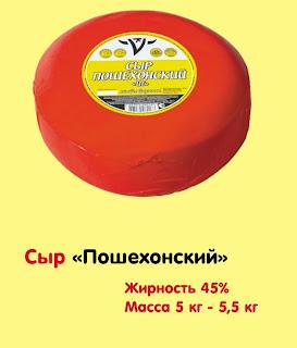 аллергия на сыр