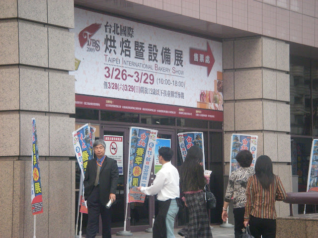 2009台北國際烘焙展