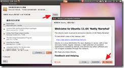 Ubuntu_upg
