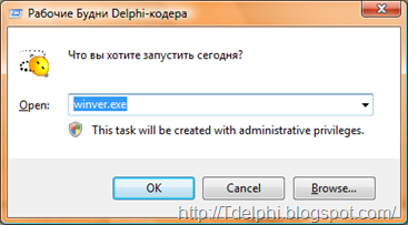 Свой диалог Run As.. в Delphi