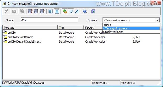 CnWizards: список модулей