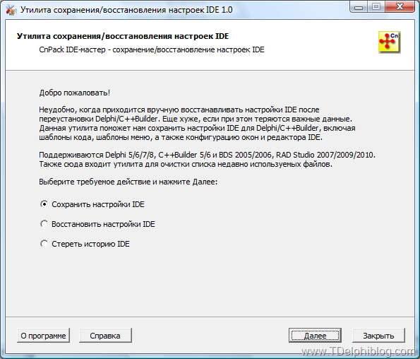 CnWizards: Импорт/экспорт настроек Borland Delphi. 1й экран.