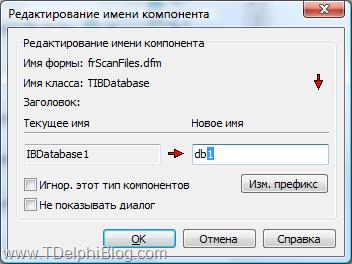 CnWizard: редактор свойства Name