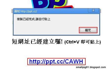 ppt.cc縮網址工具