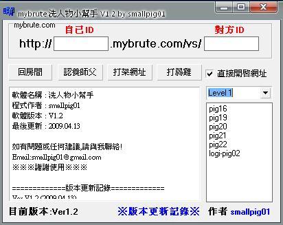 mybrute_helper_v1.2