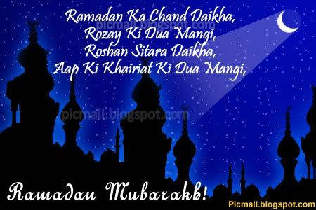 Ramadan Shayari  Image - 6