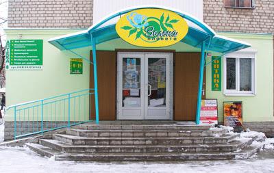 Аптека Зеленая Аптека Шостка