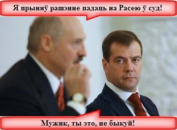 Белоруссия подает на Россию в суд