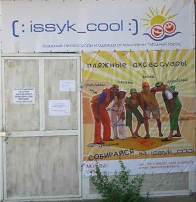 issyk_cool