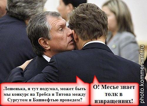 Требса и Титова