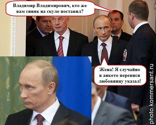 Путин - синяк