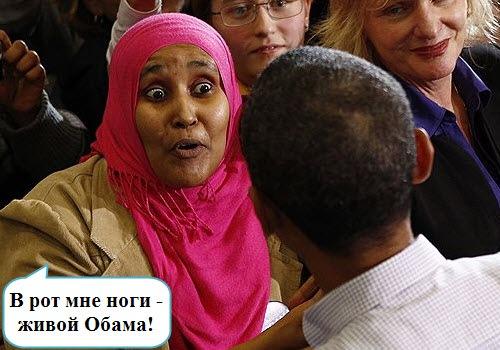 Живой Обама - в рот мне ноги!