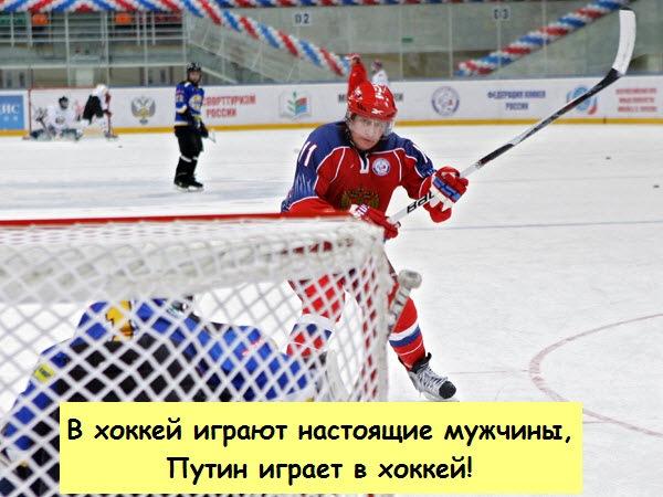 Путин играет в хоккей!