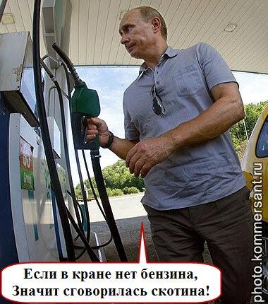 Если в кране нет бензина...