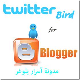 nimatedtwitterbirdforbloggerbyway2blogging