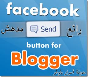 facebook-send-blogger1