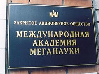 Международная академия меганауки