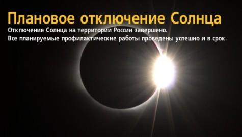 Плановое отключение Солнца