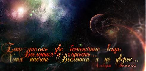 Есть только две бесконечные вещи: Вселенная и глупость... Хотя насчёт Вселенной я не уверен...