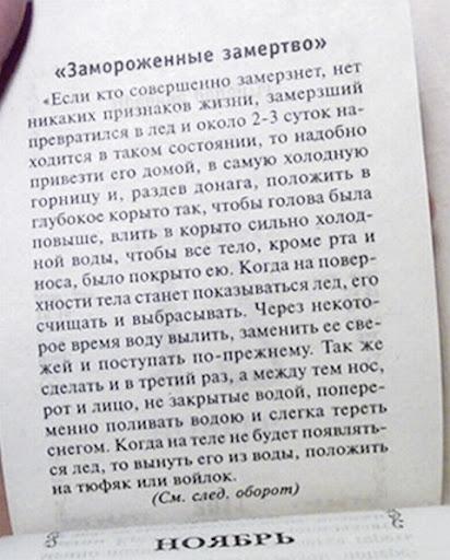 Календарь на 2011 - Замороженные заживо