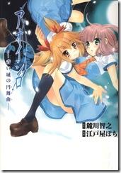 aoishiro-waltz-000