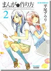 manga02_001a