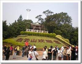 GuangZhou 2009 110