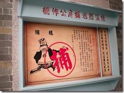 GuangZhou 2009 166
