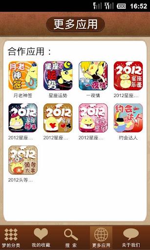 玩娛樂App|星座达人之周公解梦免費|APP試玩