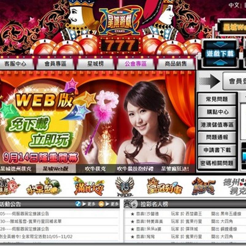 星城Online Web版,免下載,盡情享受博弈樂趣