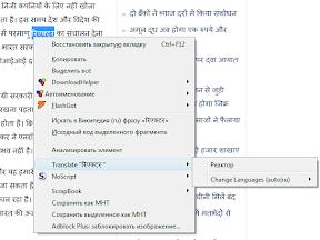 Дополнение Firefox gTranslate. Пример перевода. Хинди