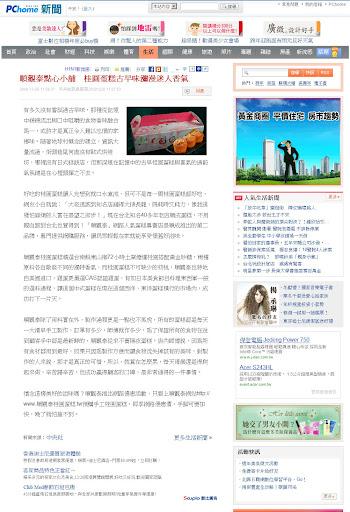 【順觀泰蛋糕】PCHOME網路新聞報導