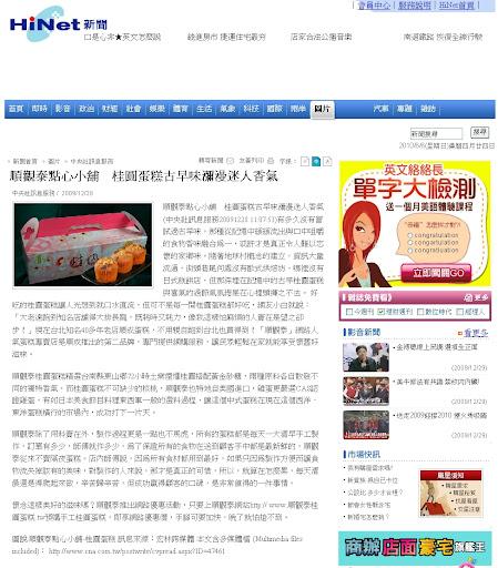 【順觀泰蛋糕】HINET網路新聞報導