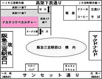 教室地図 三宮