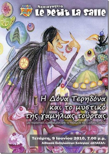 afisa-apofitisi-2010-copy