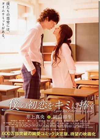 Boku_no_hatsukoi_wo_kimi_ni_sasagu_poster