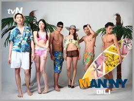 ซีรี่เกาหลี manny