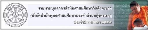 http://lh5.ggpht.com/_pTG3in6GYZE/SnMKFZY4pMI/AAAAAAAAEdk/6fzZX4yAoIg/buddhist_teachers_in_2009.jpg