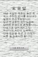 Screenshot of 미궁게임(MazeGame)