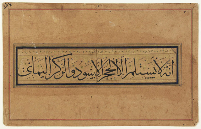 This manuscript is a fragment of a pilgrimage guide for Muslims going on Hajj. Although the text is not signed and certain additions may have been made later, it is possible that this fragment was executed by Yaqut al-Musta'simi himself. Attributed to Yaqut al-Musta'simi. 13th century. 25 x 4 cm. Thuluth script. Courtesy of the Library of Congress, African and Middle Eastern Division.
