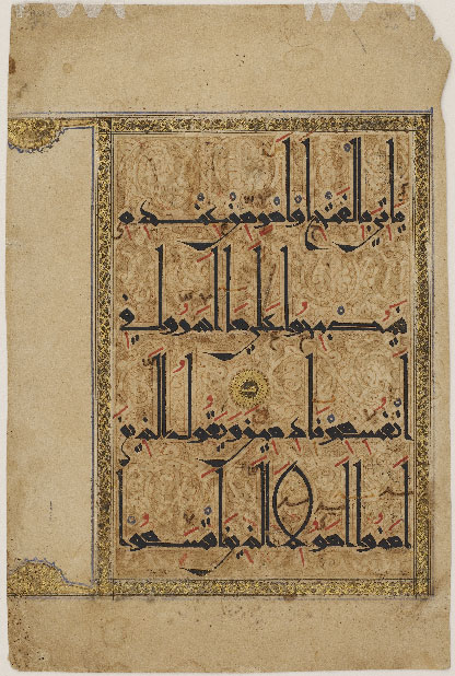 Calligraphers in the Maghrib (i.e. North Africa and Spain) favored thin, light letters with deep flourishes that curve below the line and create a rhythmic effect, as seen in this folio. Iran. 11th–12th century. 32.3 x 21.4 cm. Kufic script. Courtesy of the Freer Gallery of Art, Smithsonian Institution.