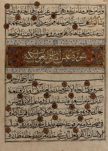 By the thirteenth century, a number of more cursive writing styles had replaced kufic as the preferred scripts for the Koran. One of the most prevalent scripts was muhaqqaq, notable for its tall, slender verticals and sweeping sublinear strokes. Used throughout the Islamic world—from Egypt to India—for copying of the Koran, the script's combination of vertical and horizontal letters lend it a distinct visual dynamism. The other popular cursive script was thuluth, reserved primarily for monumental inscriptions on objects, buildings, and chapter headings as is evident here. Egypt. 14th century. 41 x 31.8 cm. Muhaqqaq and thuluth scripts. Courtesy of the Freer Gallery of Art, Smithsonian Institution.