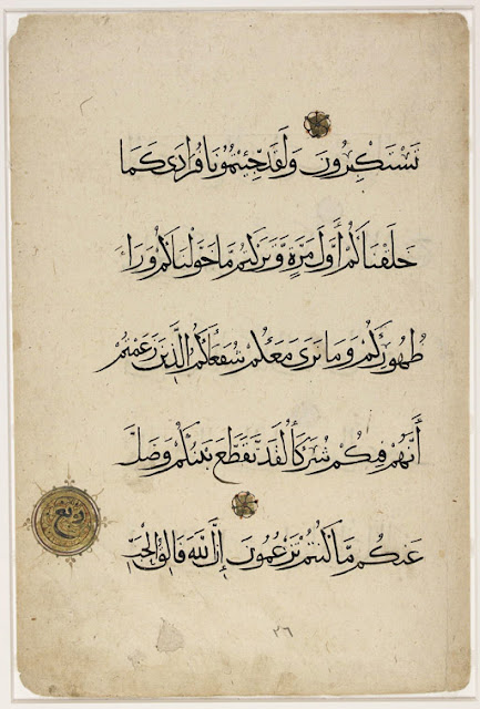 The text of this page is executed in large and clear muhaqqaq script in black ink on five lines per page typical of Ilkhanid (Iran) and Mamluk (Egypt and Syria) Korans produced during the 14th and 15th centuries. Calligrapher: unknown. 14th-15th centuries. 13.5 x 18.5 cm. Muhaqqaq script. Courtesy of the Library of Congress, African and Middle Eastern Division.