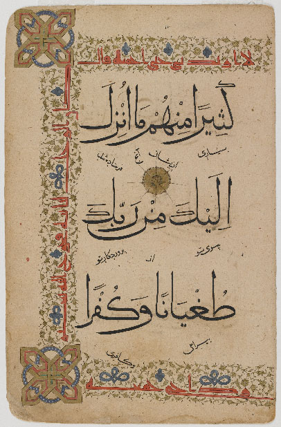 "Korans were frequently transported from one part of the Islamic world to another, encouraging the dissemination of certain calligraphic styles and formats. This folio was originally part of a now dispersed, thirty-volume copy that was transcribed in an unusual hybrid script, referred to by scholars as ""thuluth verging on muhaqqaq."" The text, notable for the size of the script in relation to that of the folio, is framed with a kufic inscription set against a gold, floral scroll. Probably Anatolia and India. 14th-15th century. 28.8 x 18.6 cm. Rayhani, Muhaqqaq, naskh and kufic scripts. Courtesy of the Arthur M. Sackler Gallery, Smithsonian Institution."