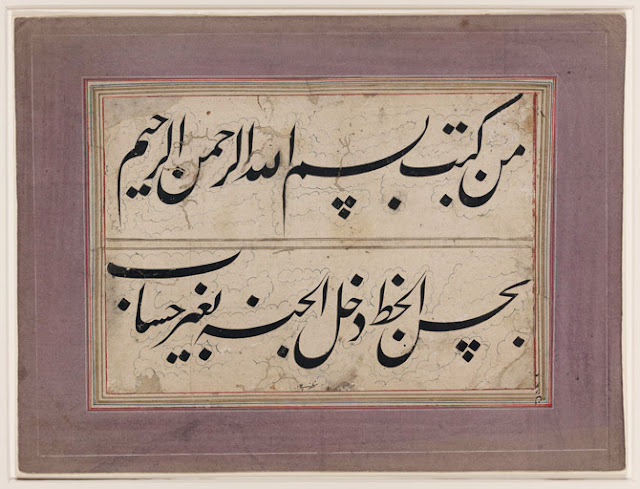 "This calligraphic sheet states that ""whoever writes the bismillah (""in the name of God, the Beneficent, the Merciful"") in a beautiful writing enters Paradise without judgment."" This saying is quite popular in Ottoman calligraphic panels, as ""good handwriting"" (husn-i khatt) was considered an outward manifestation of the religious and moral values cultivated by calligraphers."