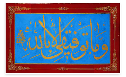 Calligrapher: Sultan II. Mahmud. Early 19th century. 53.7 x 86.6 cm. Courtesy of the Sakp Sabanc Museum.